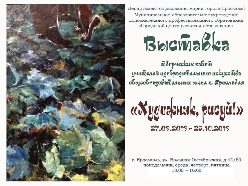 Афиша выставки художников